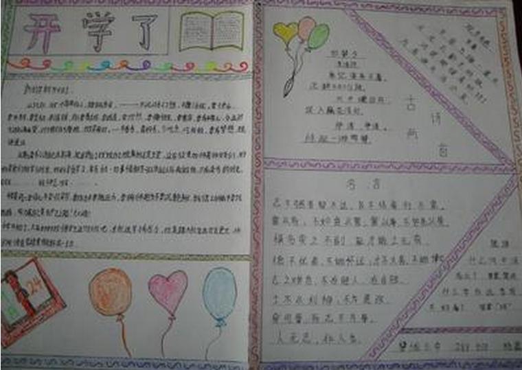 写关于开学手抄报设计图片:开学了