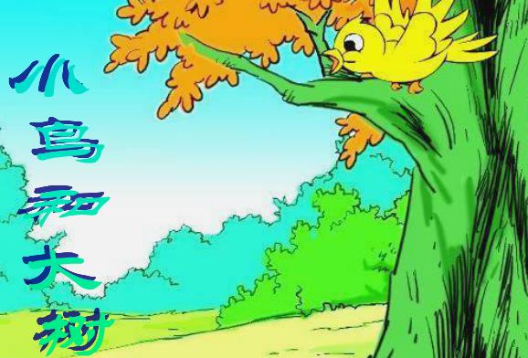 最新2016年四年级上册语文《去年的树》课件图片