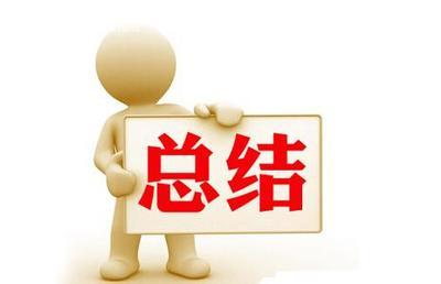 人教版高二语文上册第一单元教学反思(精编)_