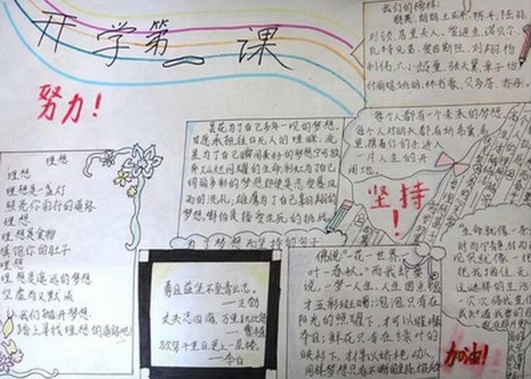 2016小学生开学手抄报设计:开学第一课