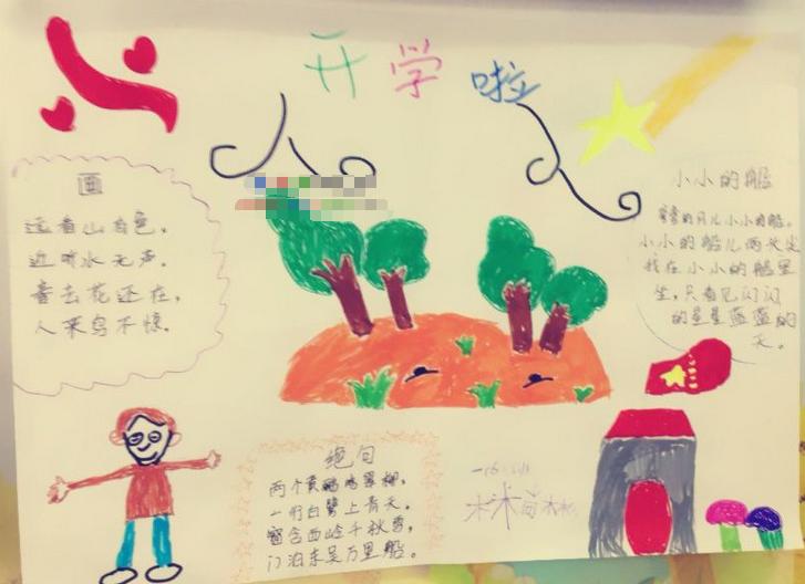 小学生开学手抄报素材 开学啦图片