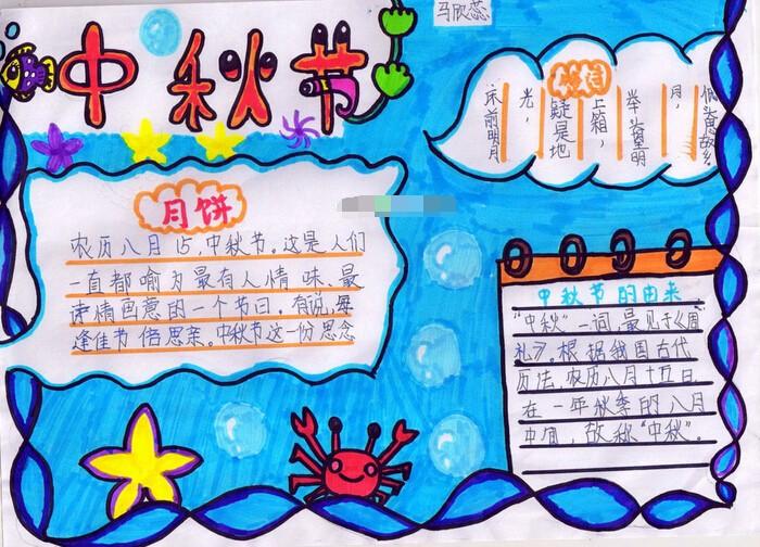 中秋节手抄报设计2016年:八月十五中秋节