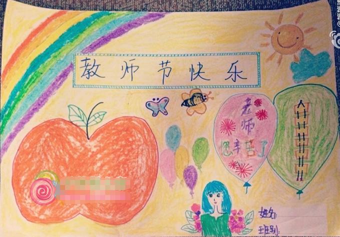 关于教师节快乐手抄报素材 教师节手抄报