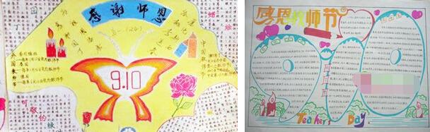 作文 手抄报  9月10日教师节即将到来,同学们想好送老师什么礼物了吗?