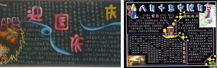【欢度中秋】中秋节黑板报设计大全