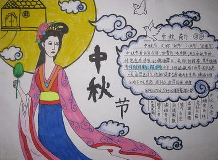 有关中秋节手抄报设计:中秋节