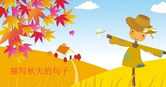 ③ 好词好句:关于秋天的句子  ④ 2016年描写秋天景色的句子摘抄