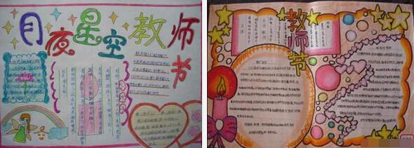 欢度教师节:小学生教师节手抄报大全