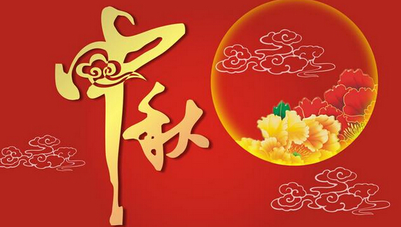 中秋习俗你了解多少 中秋节习俗作文推荐