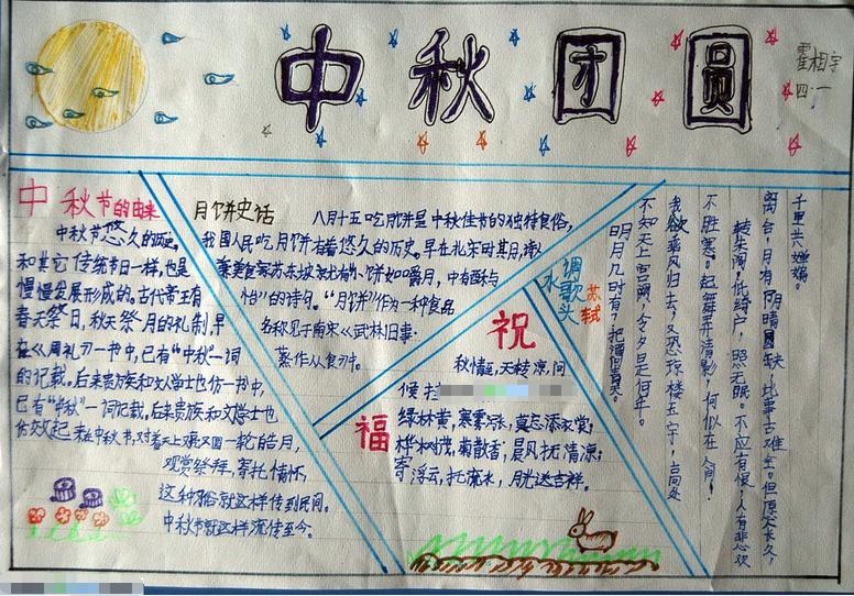关于中秋节手抄报内容:中秋团圆