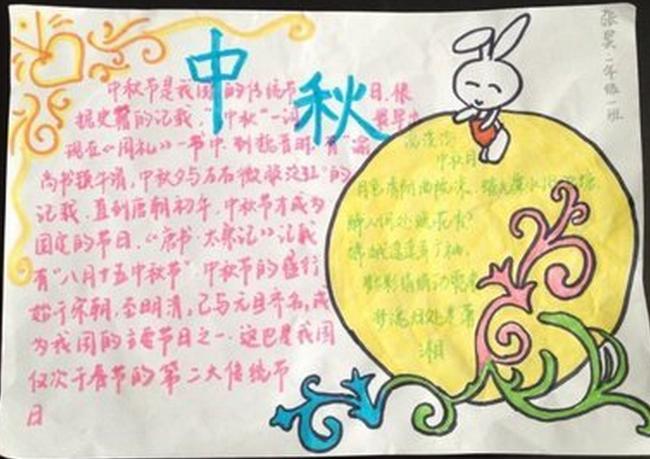 精选中秋节手抄报图片:中秋