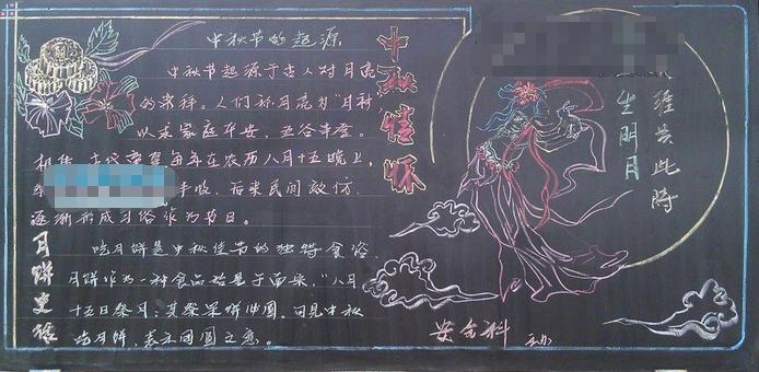 中秋节板报素材_关于中秋节黑板报设计:中秋情怀_黑板报_精品学习网