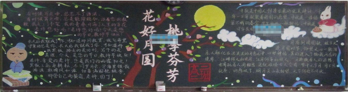 2016年中秋节黑板报素材:花好月圆图片