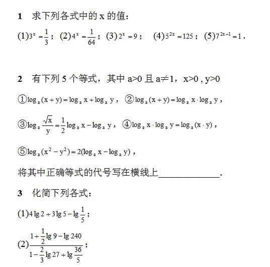 高一对数函数练习题_高一数学对数和对数函数练习题精选_高一数学专项练习_精品学习网