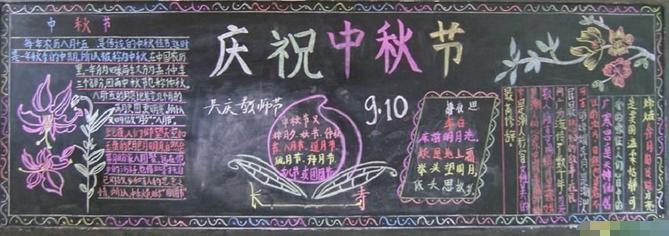中秋节黑板报设计资料:庆祝中秋节图片