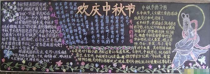 相关推荐: 有关中秋节黑板报素材:十五中秋月又圆 八月十五中秋节