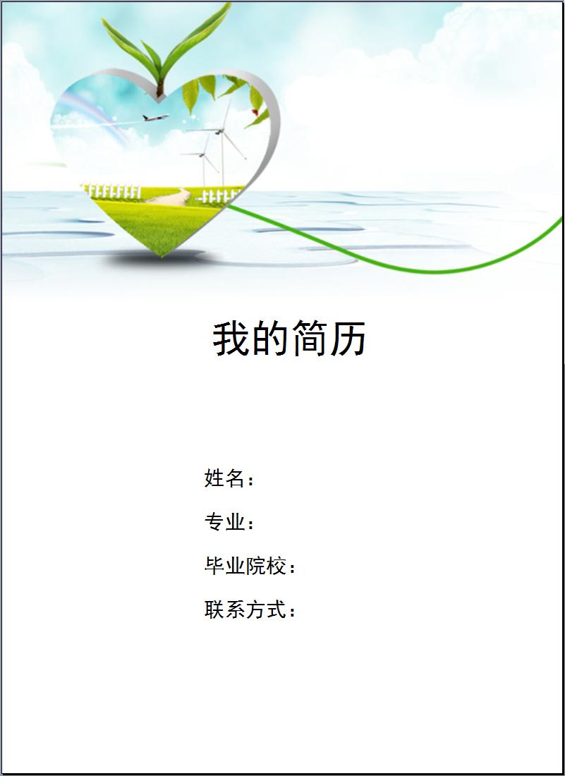 最新心型简历封面