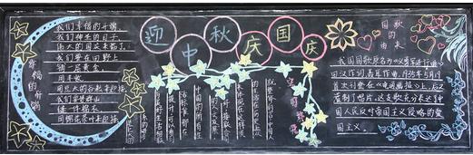 关于国庆节的黑板报:迎中秋庆国庆_黑板报_精品学习网