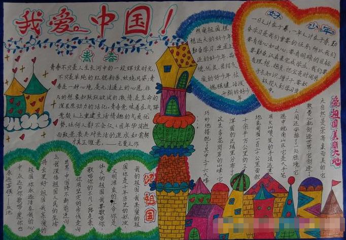 关于国庆节手抄报图片:我爱中国
