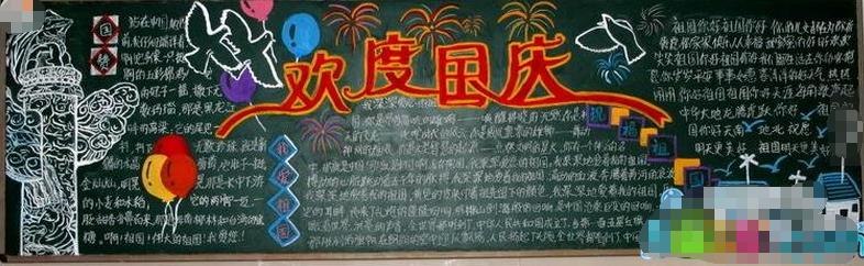 关于国庆节黑板报精选:欢度国庆