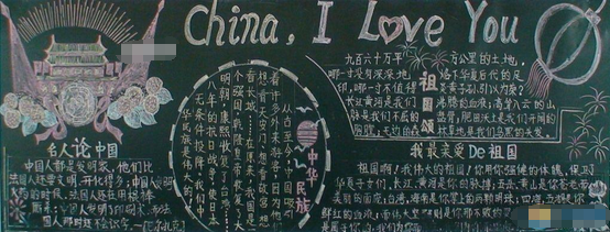 关于国庆节黑板报图片:我爱你中国