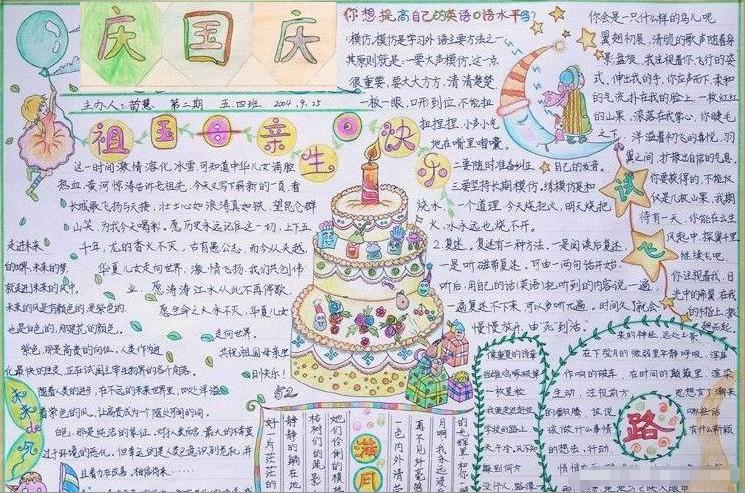 关于国庆节手抄报设计:庆国庆