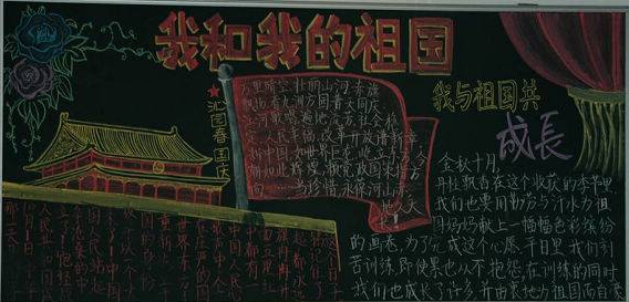 小学生国庆节黑板报图片 我的祖国