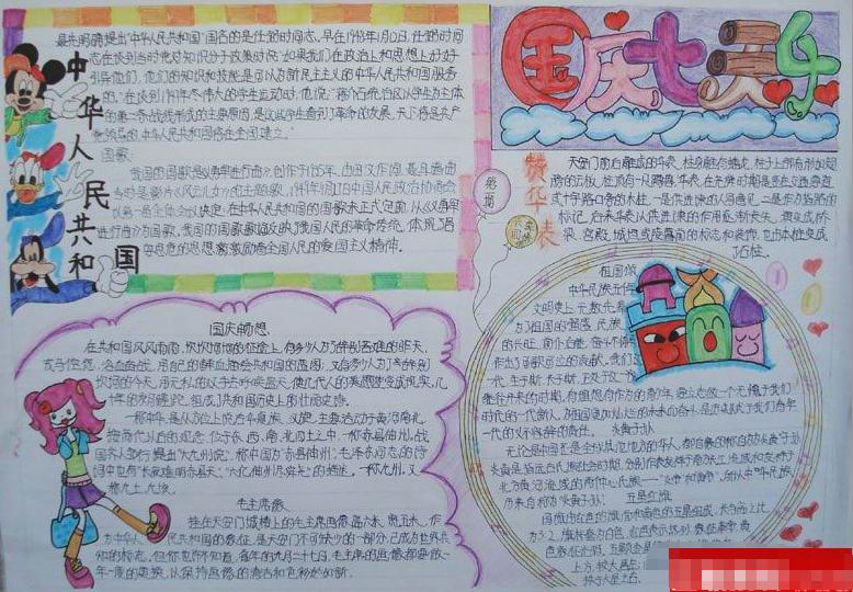 小学生国庆节手抄报设计:国庆七天乐