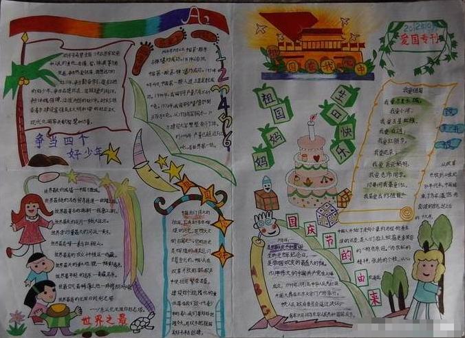 国庆节手抄报主题设计 祖国生日快乐图片