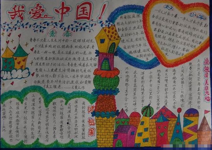 关于小学国庆节手抄报 我爱中国