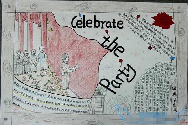 国庆的黑板报高中-国庆节手抄报设计精选 国庆节快乐图片