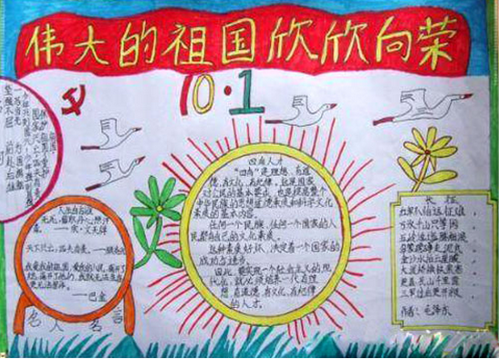 精选小学生国庆节手抄报:伟大的祖国
