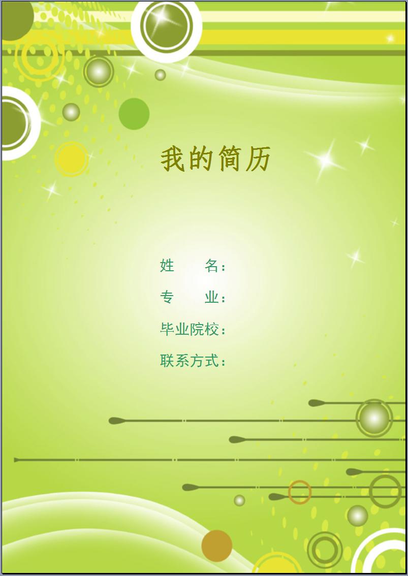 最新绿色背景简历封面图片