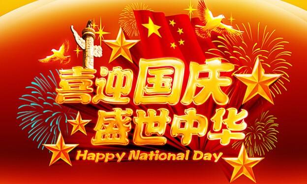 小学生国庆节周记范文推荐-8篇