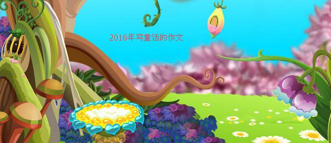 童话作文850字(共7篇)