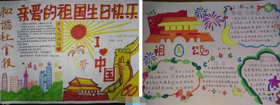 我爱中国   ◆二年级 二年级国庆节手抄报素材:爱祖国,爱家乡  二年级