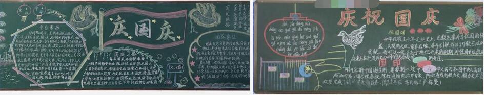 十一欢度国庆节黑板报设计版图-8则