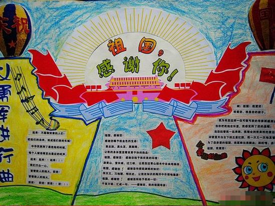 小学生十一国庆节手抄报:祖国,感谢你