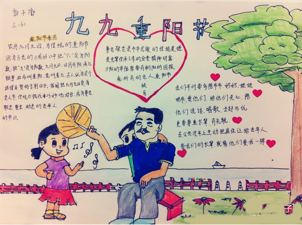 2016年九九重阳节手抄报 九九重阳节