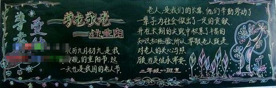 关于重阳节黑板报设计:尊老敬老