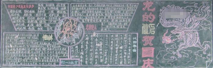关于庆国庆黑板报设计:贺国庆