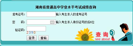 2016年湖南高中学考补考成绩查询指南