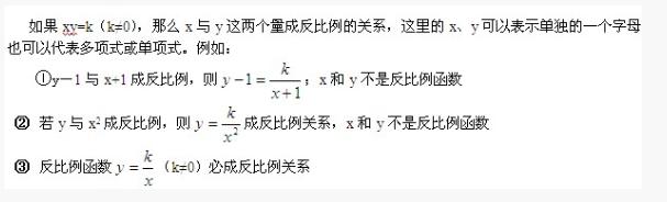 中考数学知识点:反比例关系与反比例函数的区别和
