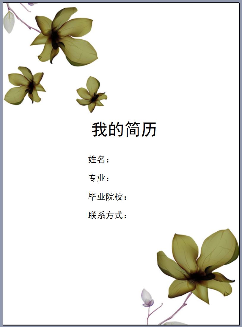 word版简历封面样本