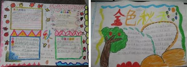 小学生关于秋天的手抄报参考图片(六篇)图片