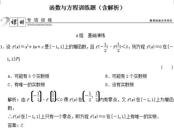 高一对数函数练习题_新人教版必修一数学函数与方程课时练习及答案_高一数学专项 ...
