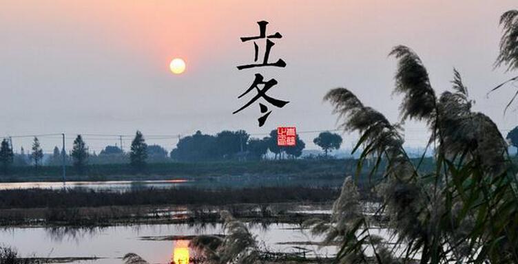 5533,立冬时节冬来临(原创) - 春风化雨 - 诗人-春风化雨的博客