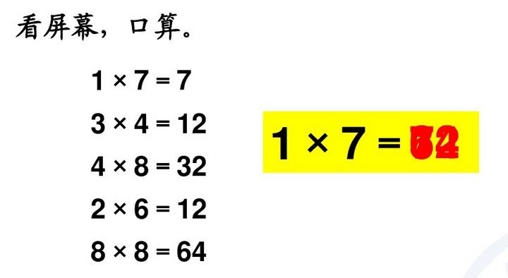 小学二年级数学 9的乘法口诀 课件 上册