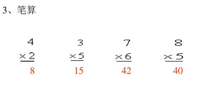 人教版二年级上册数学《乘法竖式》课件图片