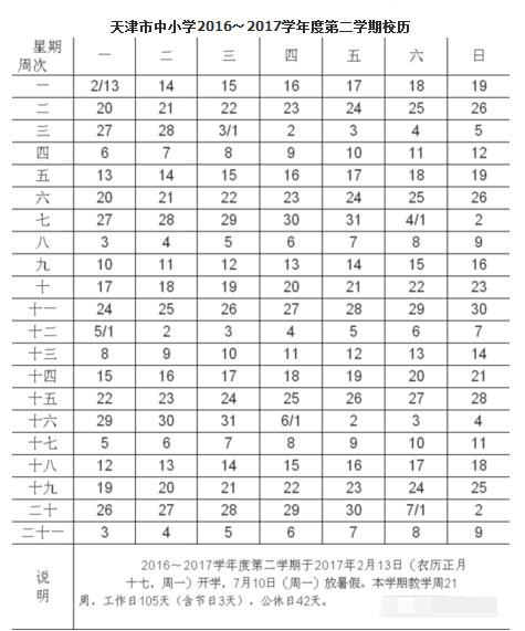 2016-2017天津初中寒假放假丝袜:1月16日-2月初中白女孩时间图片